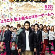 ランキングBOX 映画「闇金ウシジマくんPart3」藤森慎吾インタビュー