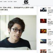 エンタメステーション 田村淳「日本人失格」インタビュー