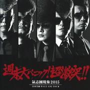 氣志團 全國HALL GIG TOUR『氣志團現象2015 週末大パニック! 超激突!!』