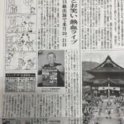 長野日報 『バカの祭典2015』インタビュー