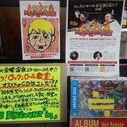 笠原書店本店「激アツ!ロックンロール教室」レコメンド コーナー設置!