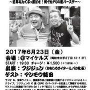 フジジュントークライブ「談密 vol.04」