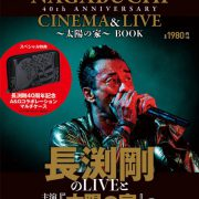 「TSUYOSHI NAGABUCHI 40th ANNIVERSARY CINEMA&LIVE~太陽の家~BOOK」
