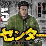 「センター ~渋谷不良同盟~」5巻