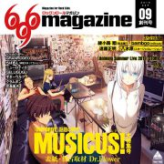 無料音楽雑誌「696magazine」新創刊!