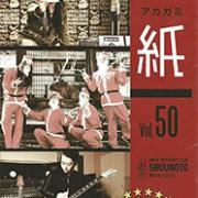MUCC FC会報「赤紙 vol.50」