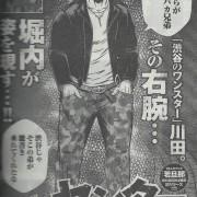 別冊ヤングチャンピオン9月号「センター ~渋谷不良同盟~」第9話