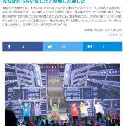 M-ON!MUSIC「超特急@さいたまスーパーアリーナ」ライブレポ