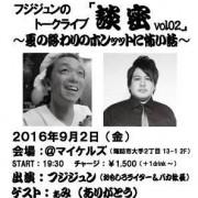 フジジュンのトークライブ 「談密 vol.02~夏の終わりのホンッットに怖い話~」