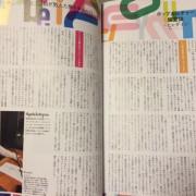「ROLA」3月号 ヒャダイン「ポップカルチャー偏愛論」