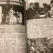 「BOLLOCKS vol.018」 映画「あっちゃん」対談