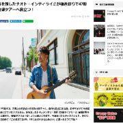 DI:GA ON LINE ナオト・インティライミ インタビュー