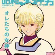 『昭和50年男』vol.3