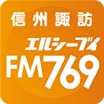 LCV-FM特別番組『769ラジオ』 5時間生放送