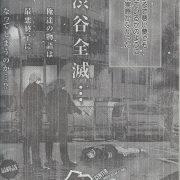 「別冊ヤングチャンピオン」8月号