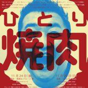 マンモウ飯田トークライブ「ひとり焼肉 vol.1」諏訪&長野公演