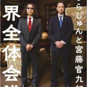 みうらじゅん&宮藤官九郎「世界全体会議」インタビュー